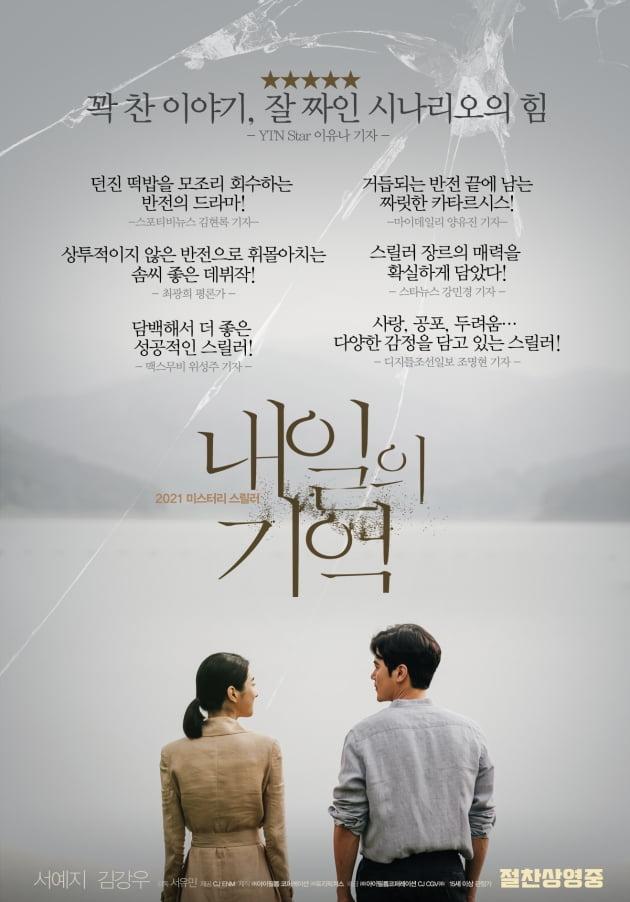 '내일의 기억' 리뷰 포스터./ 사진제공=㈜아이필름 코퍼레이션/CJ CGV㈜