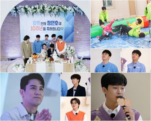 '뽕숭아학당' 장민호 10주년 기념파티/ 사진=TV조선 제공
