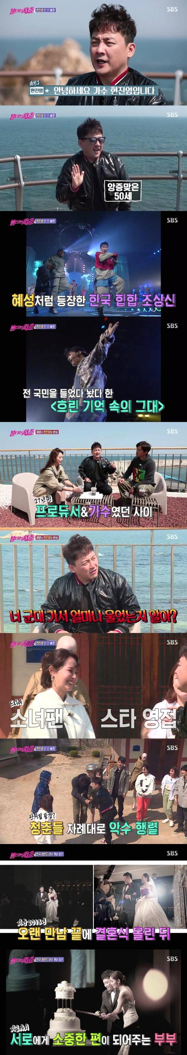 '불타는 청춘' 현진영/ 사진=SBS 제공