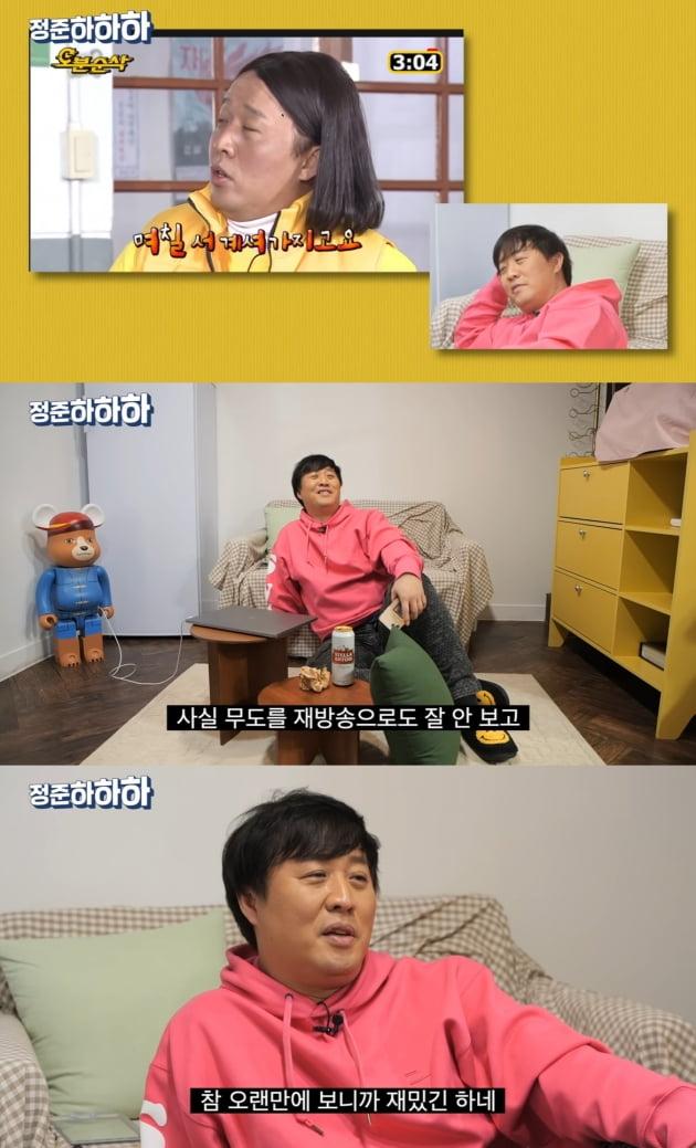 /사진=유튜브 채널 '정준하하하'