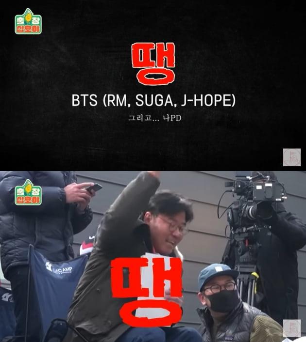 '채널십오야'의 방탄소년단 미공개곡 '땡' 편집본/ 사진=유튜브 캡처
