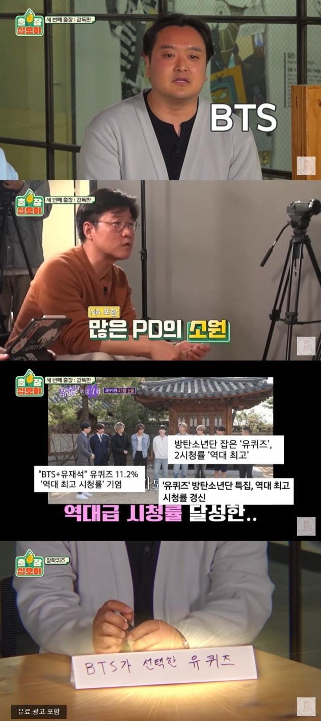'유 퀴즈' 방탄소년단 출연에 부러워하는 나영석 PD./ 사진=유튜브 캡처