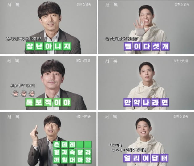 영화 '서복'의 공유와 박보검이 5자 토크를 통해 케미를 자랑했다. / 사진제공=CJ ENM