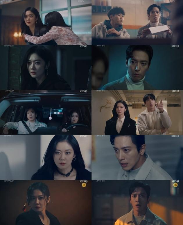 '대박부동산' 3회/ 사진=KBS2 제공