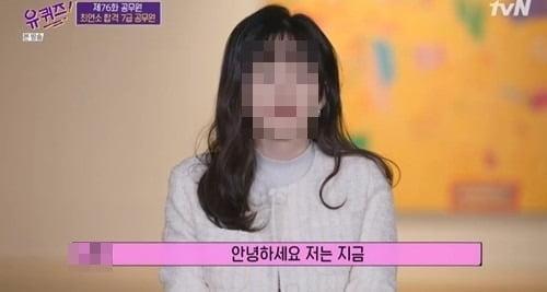 /사진=tvN '유 퀴즈 온 더 블럭' 영상 캡처