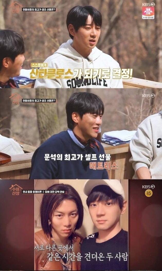 사진=KBS2' 수미산장' 방송 화면.
