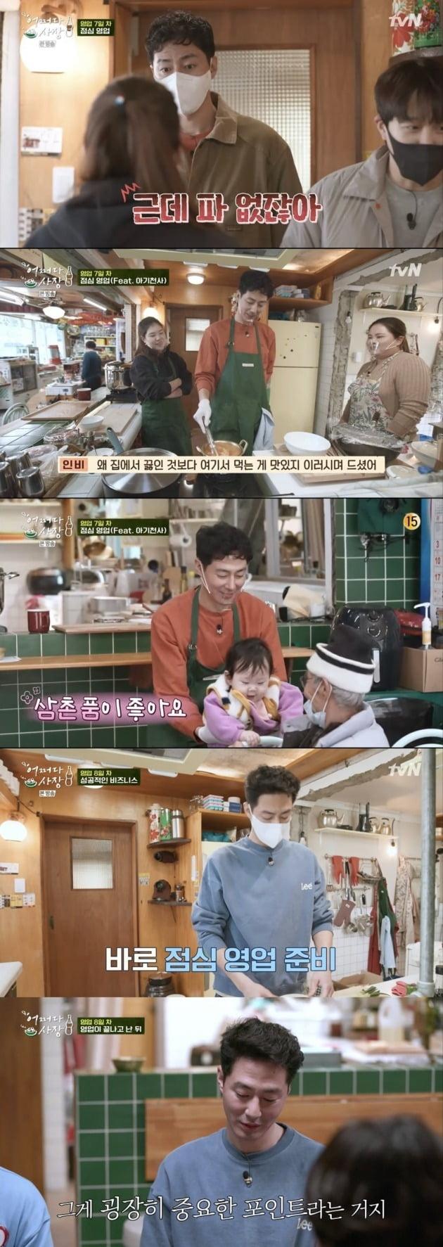 사진=tvN '어쩌다 사장' 방송 캡처