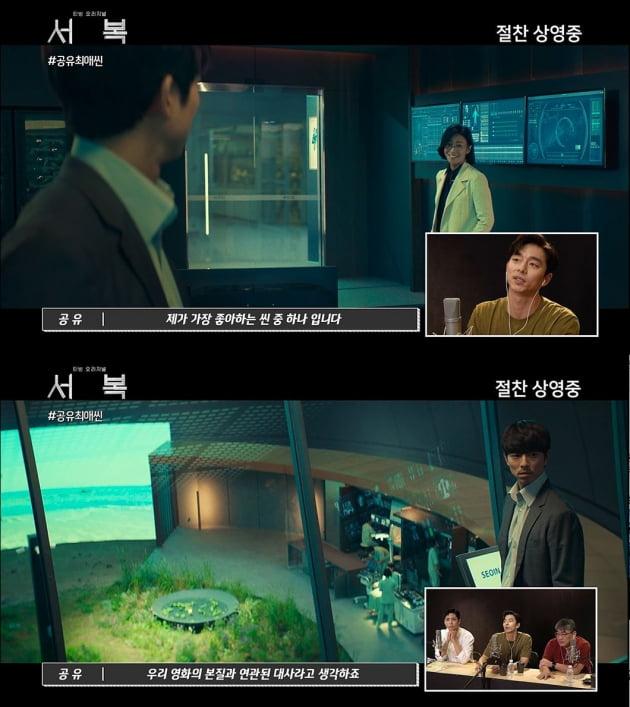 영화 '서복' 명장면 코멘터리 영상 캡처 / 사진제공=CJ ENM