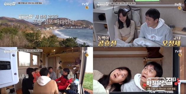 '바퀴 달린 집2' 3화/ 사진=tvN 제공