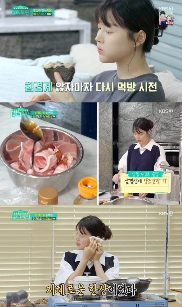 '신상출시 편스토랑' / 사진 = KBS 영상 캡처