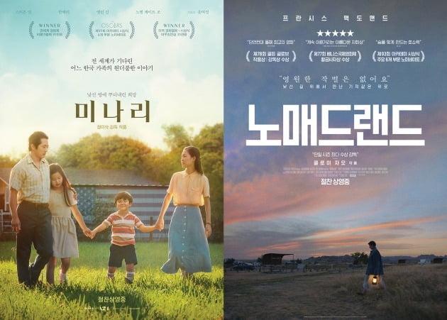영화 '미나리'(왼쪽)와 '노매드랜드' 포스터 / 사진제공=판씨네마, 월트디즈니컴퍼니 코리아