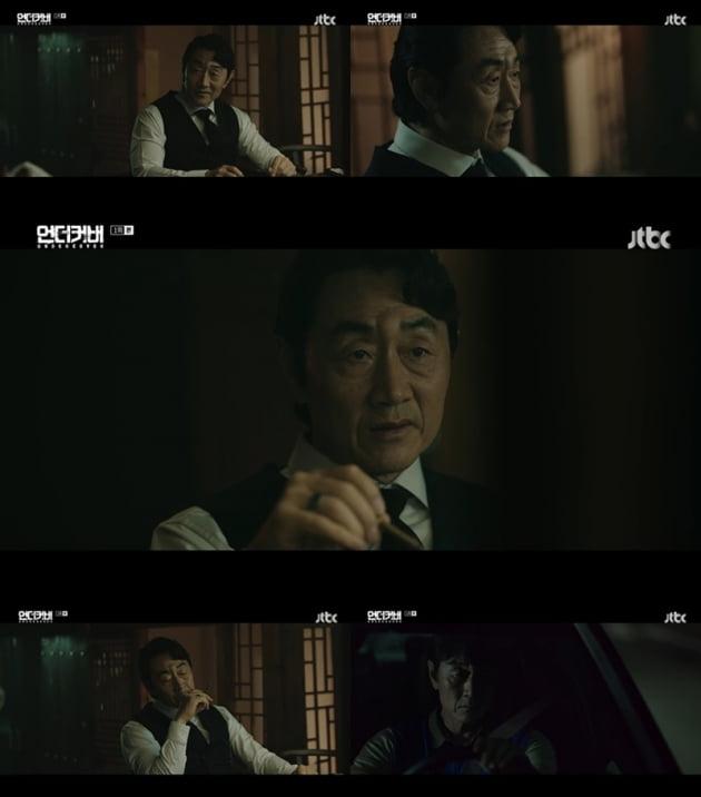 '언더커버' / 사진 = JTBC 제공