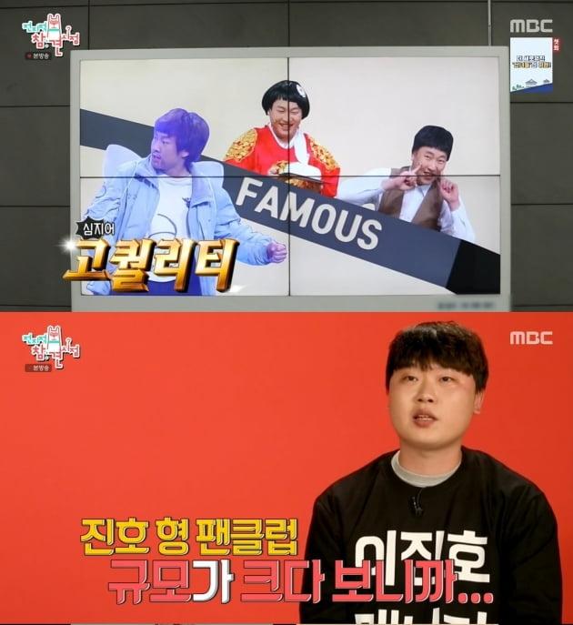 사진= MBC '전지적 참견 시점' 방송화면