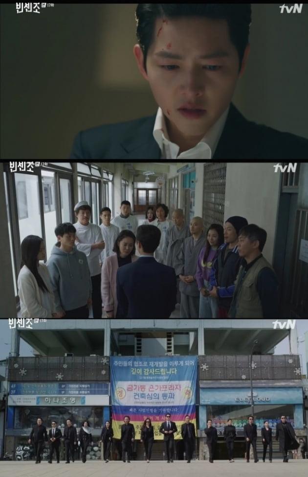 사진=tvN  '빈센조'