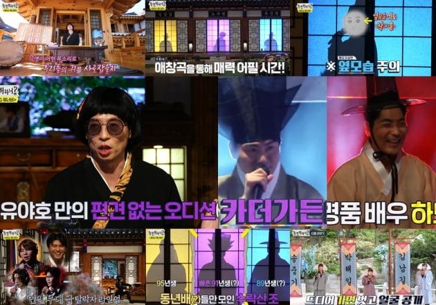 사진=MBC '놀면 뭐하니?' 방송화면