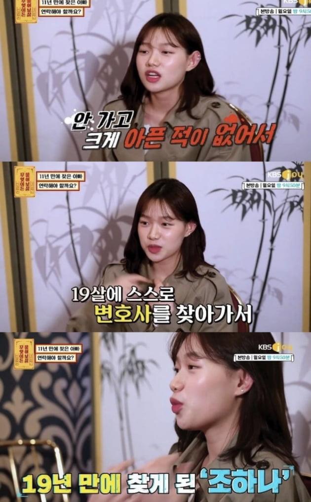 '물어보살' 조하나, 보이스피싱으로 사망…못 다 이룬 배우의 꿈