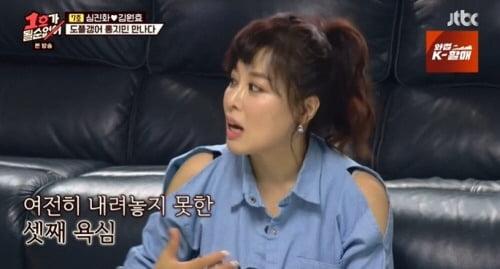 '1호가 될 순 없어' 홍지민 /사진=JTBC 방송화면 캡처