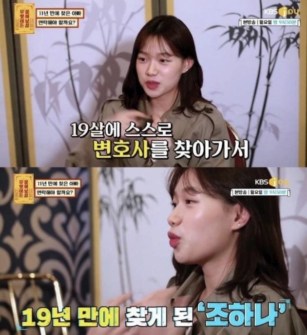 '무엇이든 물어보살'에 출연했던 배우 지망생 조하나 / 사진=KBS Joy 방송 캡처