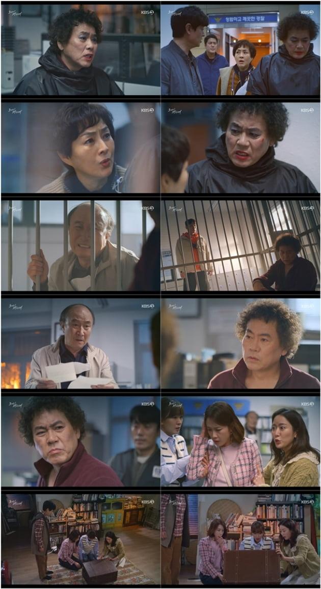 /사진=KBS 2TV 주말드라마 '오케이광자매' 영상 캡처
