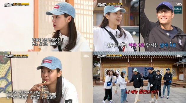 '런닝맨' 속 설인아/ 사진=SBS 제공