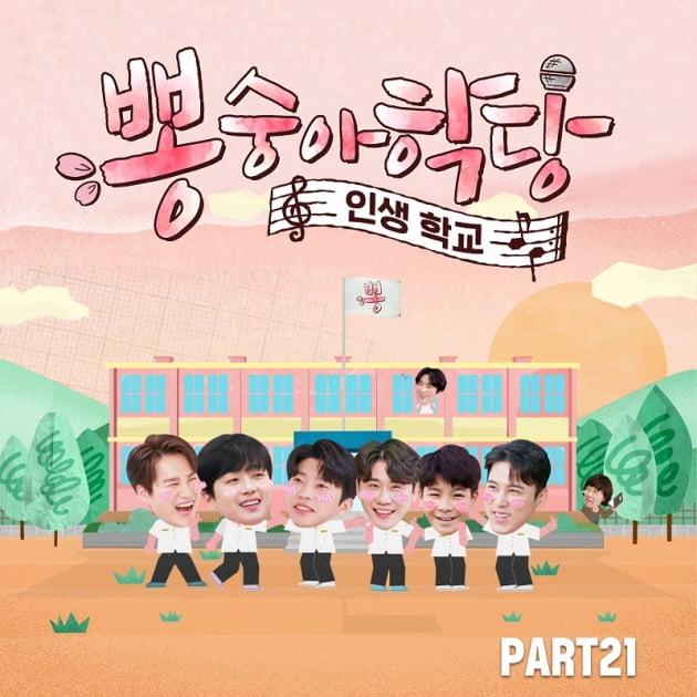 /사진='뽕숭아학당' PART21 앨범커버