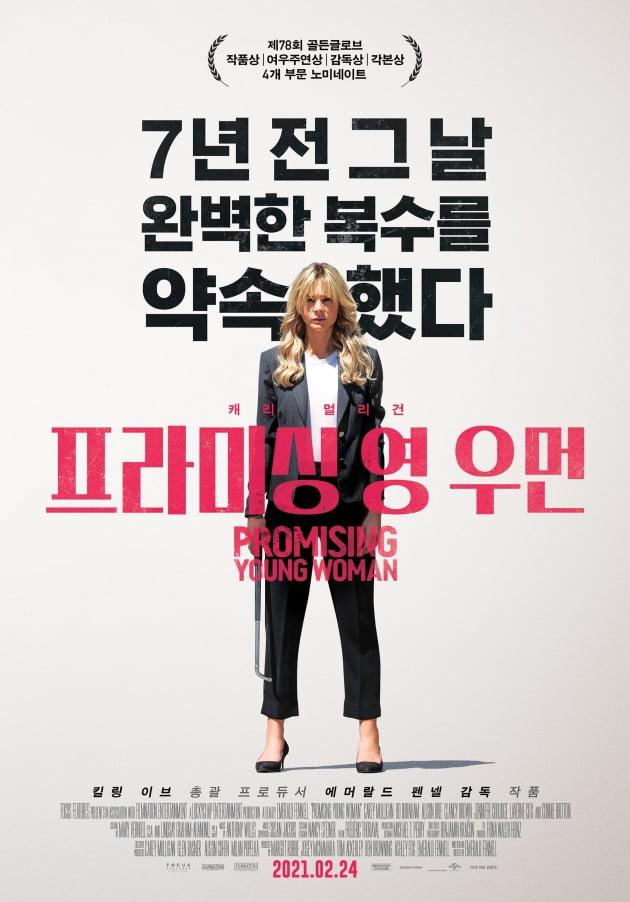 [93회 아카데미] '미나리' 각본상 수상 불발