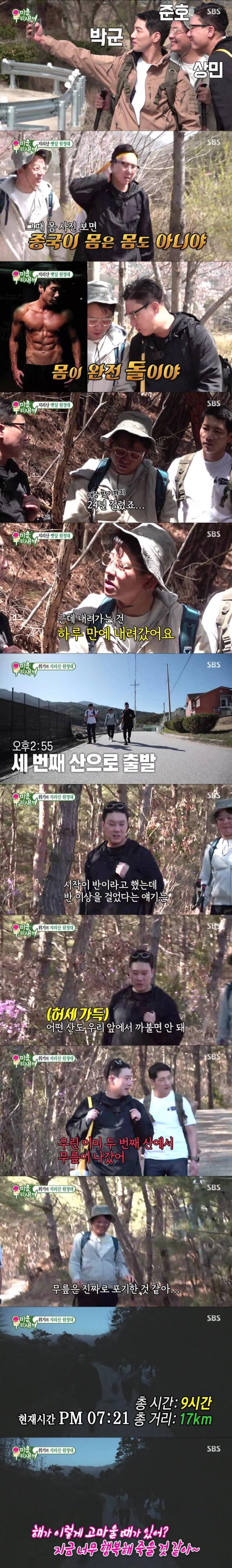 25일 방송한 '미운우리새끼'/ 사진=SBS 제공