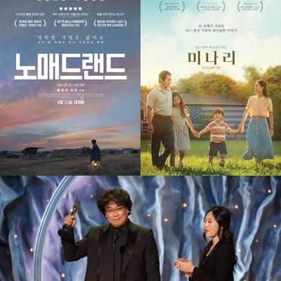 [93회 아카데미] '미나리' 감독상 불발…봉준호·샤론 최 '시상'