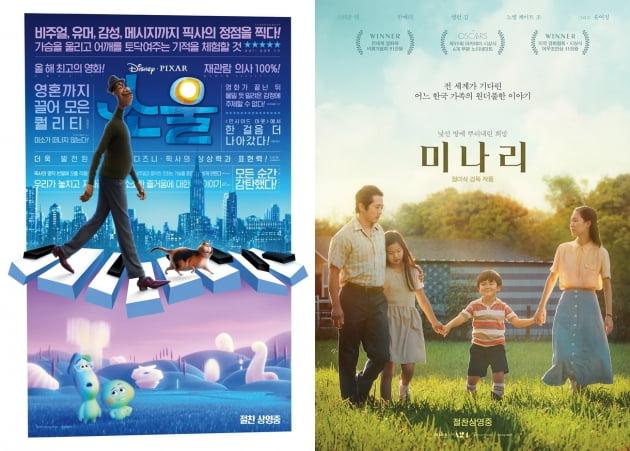 영화 '소울'  '미나리' 포스터