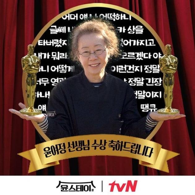 사진=tvN 인스타그램