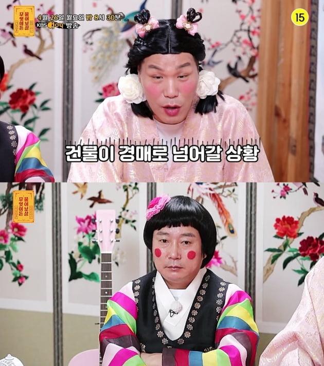'물어보살' 110회/ 사진=KBS Joy 제공