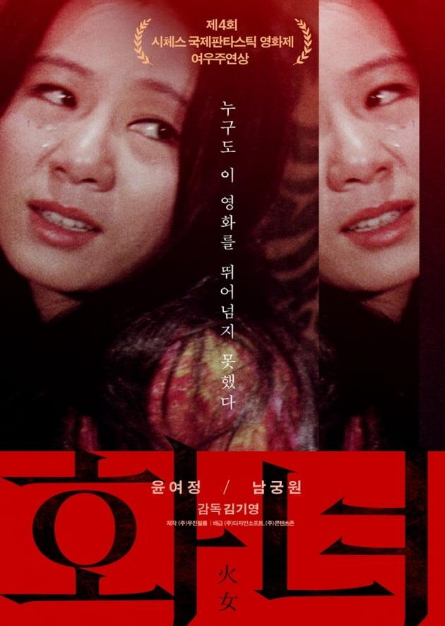'화녀' 포스터./ 사진=네이버 무비