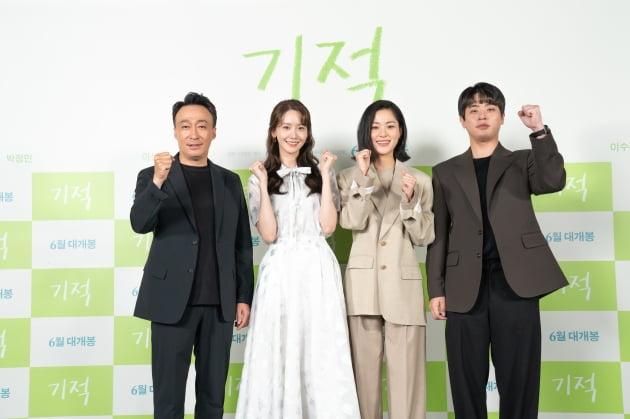 영화 '기적' 이성민, 임윤아, 이수경, 박정민./ 사진제공=롯데엔터테인먼트