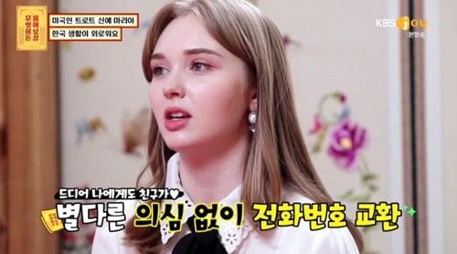 '물어보살' 마리아 /사진=KBS Joy 방송화면 캡처