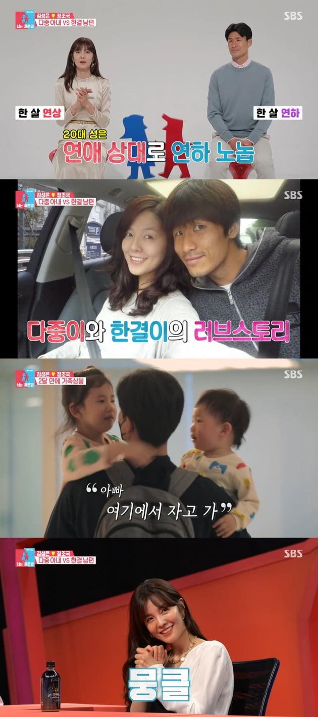 '동상이몽2' 김성은, 정조국 부부/ 사진=SBS 캡처