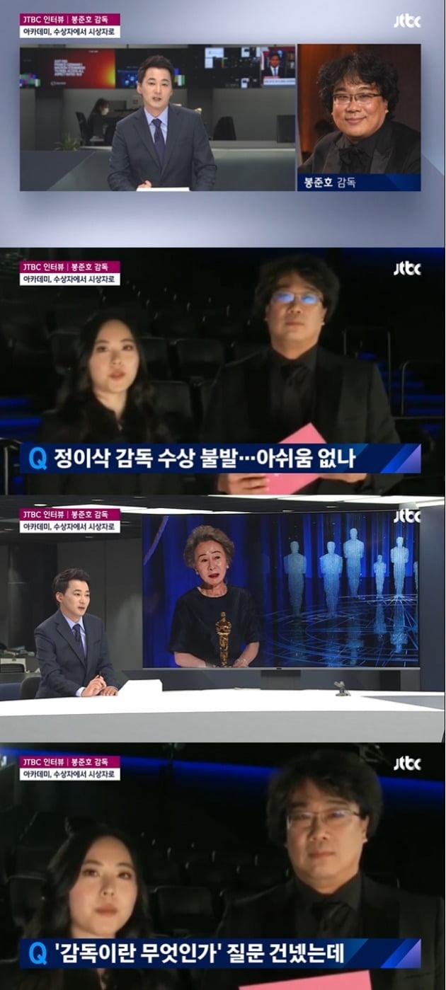 사진=JTBC '뉴스룸' 방송 캡처
