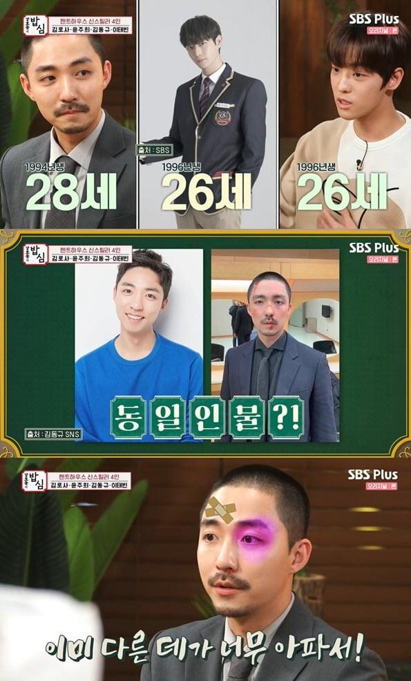사진=SBS플러스 '밥심' 방송 화면.