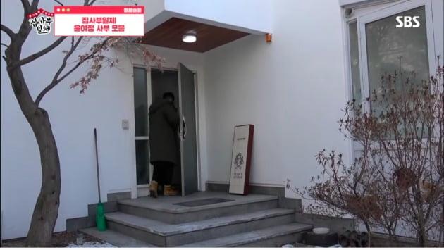 사진=SBS '집사부일체'