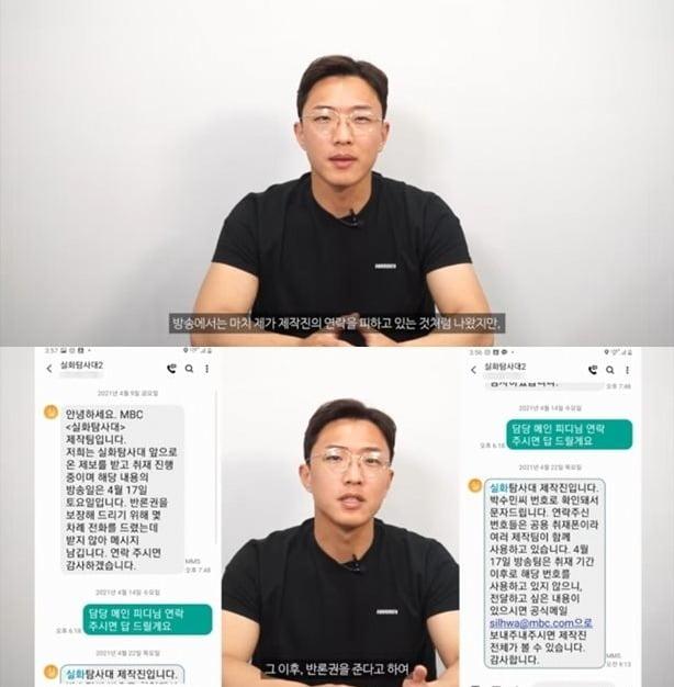 사진=박중사 유튜브 영상 캡처.