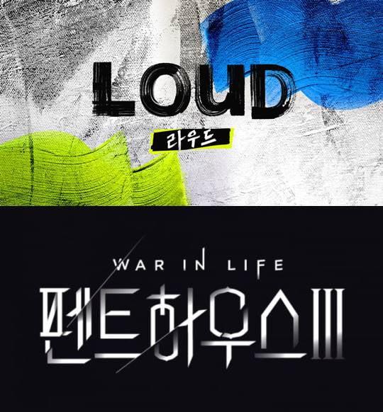 오는 6월 첫 방송될 '라우드'와 '펜하3'/ 사진=SBS 제공