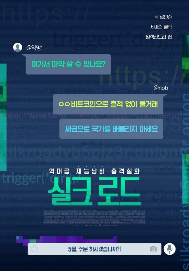 영화 '실크로드' 티저 포스터 / 사진제공=디스테이션