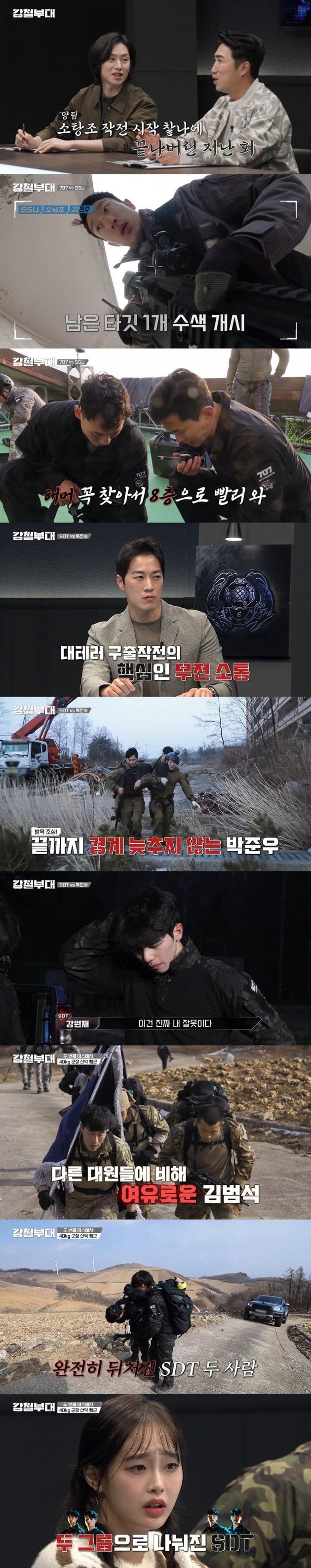 '강철부대' 자체 최고 시청률 경신 /사진=채널A, SKY