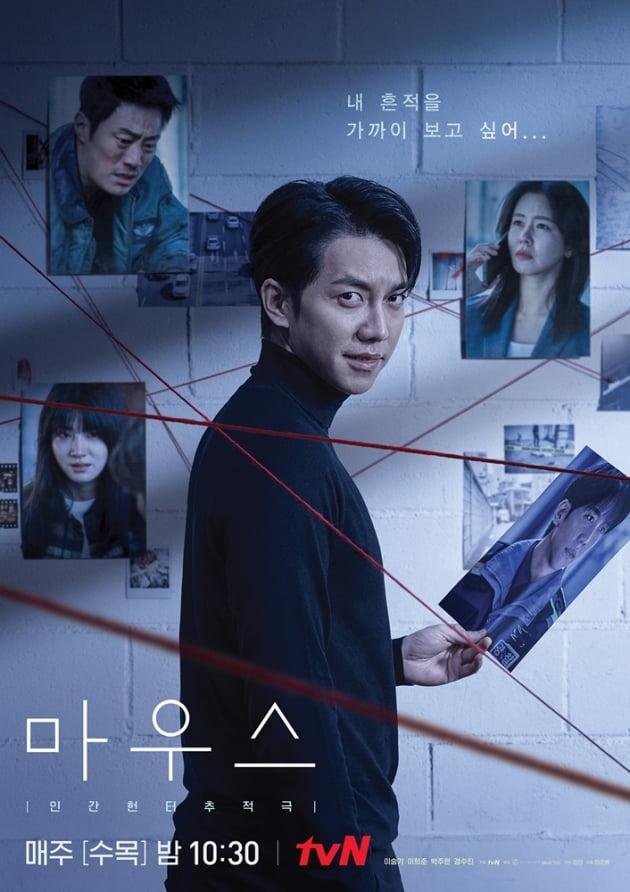 /사진=tvN '마우스: 더 프레데터' 포스터