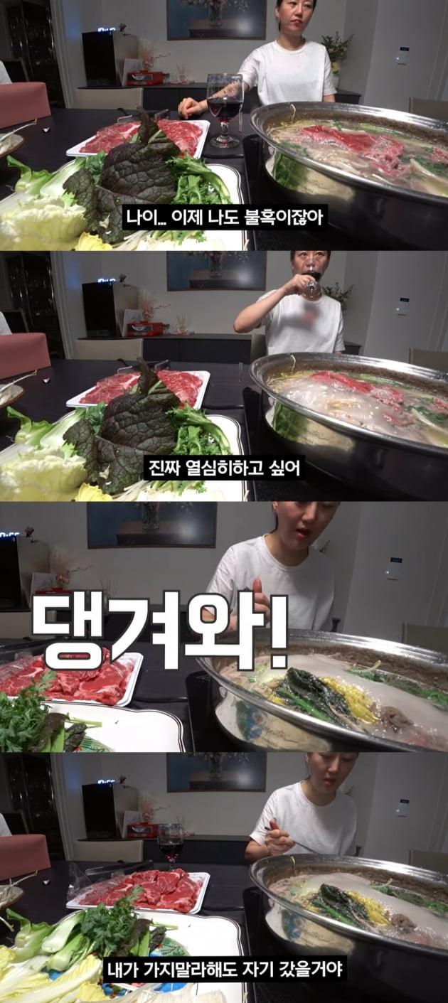 도경완의 아내 장윤정/ 사진=유튜브 '도장tv' 캡처