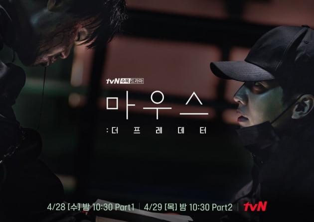 /사진=tvN 수목드라마 '마우스' 스폐셜 포스터