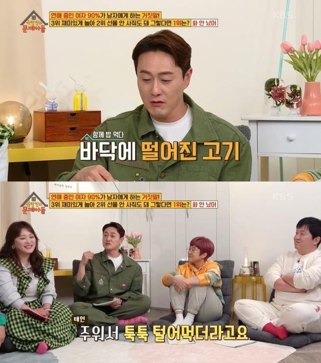 '옥문아들' 김원효, 심진화