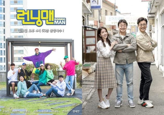SBS 예능 '런닝맨'(왼쪽), '백종원의 골목식당' 포스터. /사진제공=SBS