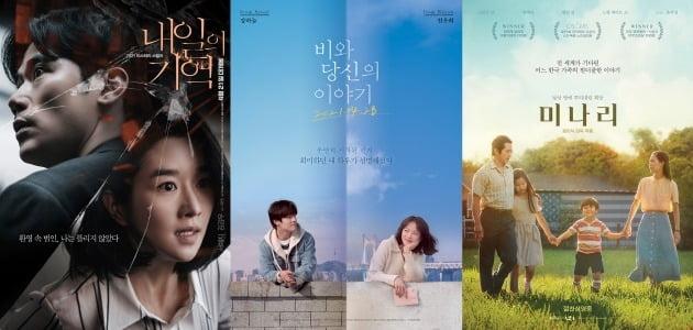 영화 '내일의 기억', '비와 당신의 이야기', '미나리' 포스터 / 사진제공=각 영화 배급사