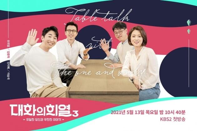 '대화의 희열' 시즌3가 5월 13일 첫 방송된다. / 사진제공=KBS