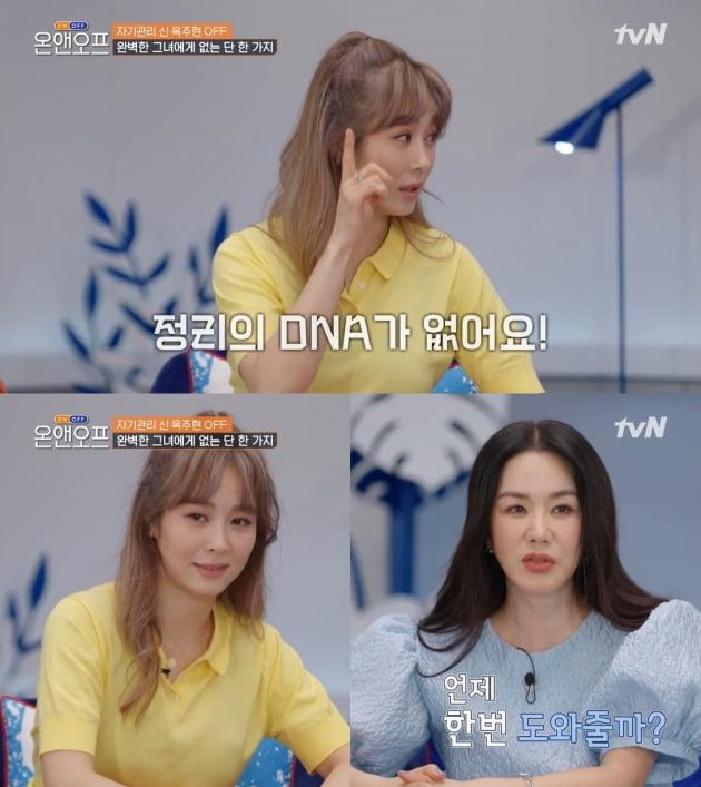 '온앤오프' 옥주현/ 사진=tvN 캡처